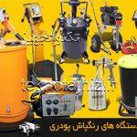 تعمیر دستگاه های رنگپاش پودری